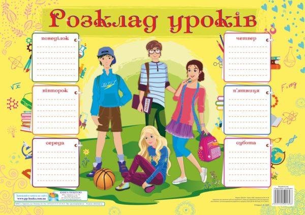 Плакат «Розклад уроків». Для учнів 7-9 класів