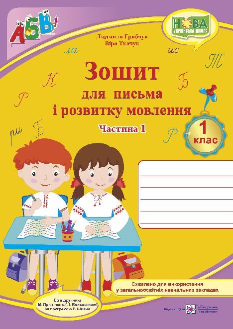 Прописи. Зошит для письма і розвитку мовлення : У 2 ч. Ч. 1 (до підручн. І. Большакової)
