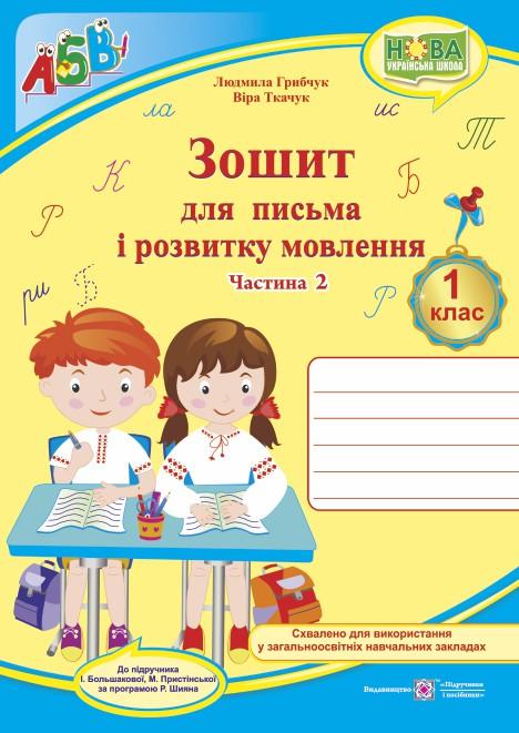 Прописи. Зошит для письма і розвитку мовлення : У 2 ч. Ч. 2 (до підручн. І. Большакової)