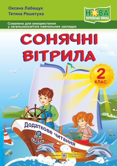 Сонячні вітрила : книжка для читання. 2 клас