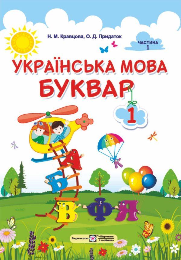 Українська мова. Буквар : підручник для 1 класу. У 2-х частинах. Частина 1