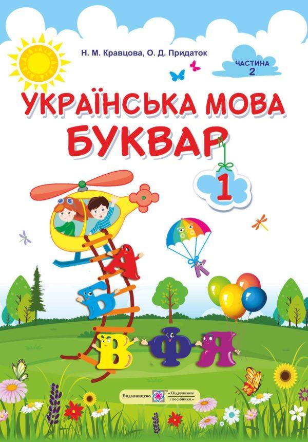 Українська мова. Буквар : підручник для 1 класу. У 2-х частинах. Частина 2