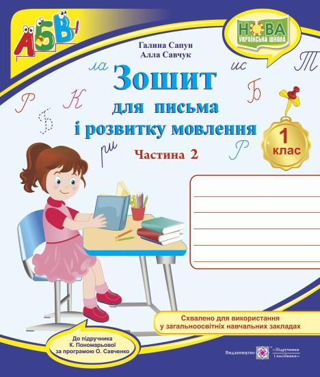 Зошит для письма і розвитку мовлення. 1 клас. У 2 ч. Ч. 2 (до підручн. К. Пономарьової)