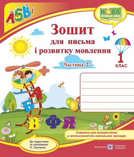Зошит для письма і розвитку мовлення. 1 клас. У 2 ч. Ч. 2 (до підручн., Н. Кравцової)