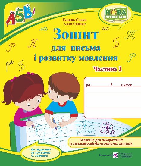 Зошит для письма і розвитку мовлення. 1 клас : У 2 част. : Част. 1 (до підручн., вказаного в анотації)