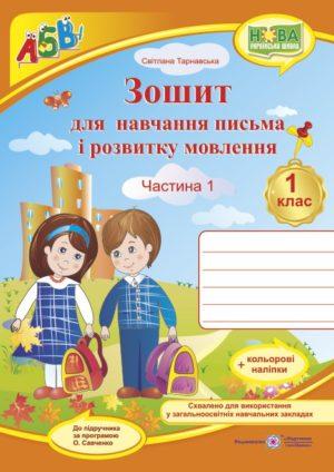 Зошит з друкованою основою для навчання письма і розвитку мовлення. 1 клас. (у 2-х част.) : Ч. 1 (до підручн., вказаного в анотації) +НАЛІПКИ