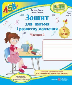 Зошит для письма та розвитку мовлення. 1 клас : У 2-х част. : Част. 1 (до підручн. К. Пономарьової)
