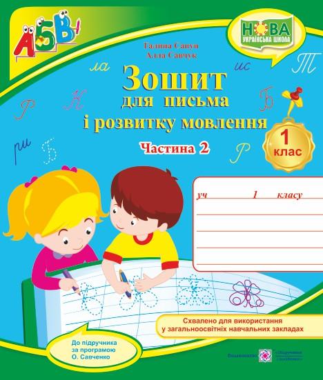 Зошит для письма та розвитку мовлення. 1 клас. У 2 ч. Ч. 2 (до підручн., вказаного в анотації)