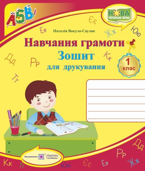 Зошит для друкування у 1 класі