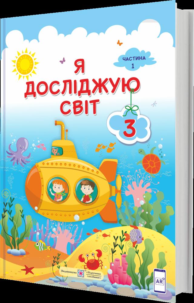 """Я досліджую світ : підручник для 3 класу ЗЗСО. У 2 частинах. Частина 1 (за програмою О. Савченко)   НУШ. Видавництво """"Підручники і посібники"""""""